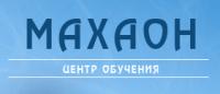 "Центр обучения ""МАХАОН"""