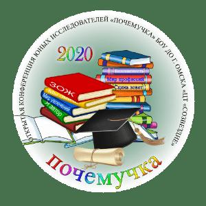 pochemuchka_logo_2020_png